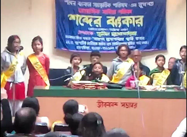 Recitation at Sabder Jhankar by Malancha Abritty Sanastha