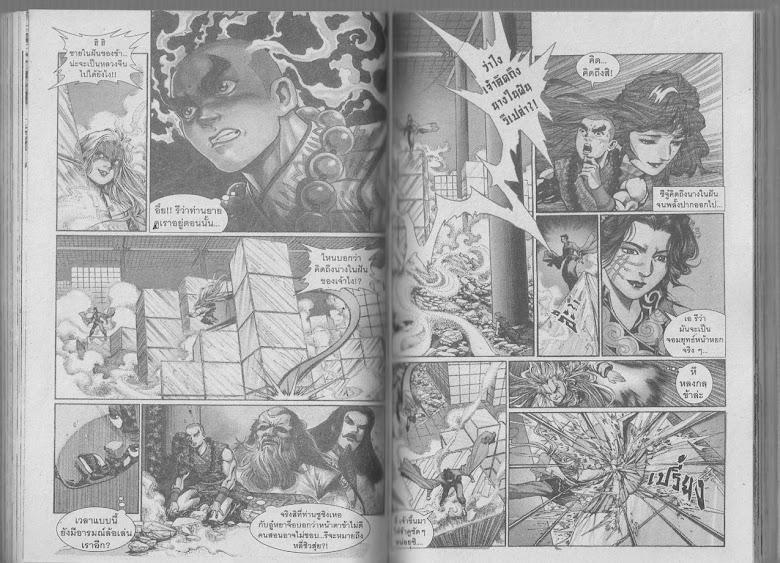 Demi Gods & Semi Devils - หน้า 80