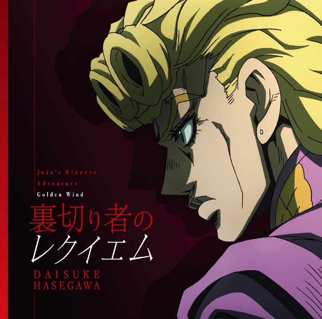 """""""Uragirimono no Requiem"""" byDaisuke  Hasegawa(JoJo's Bizarre Adventure: Golden Wind) OP #2 Cover Art"""