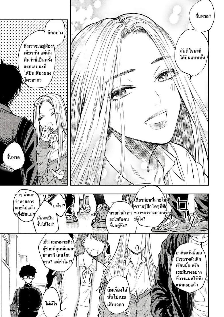 I Love You, Miki! - หน้า 4