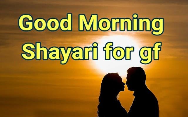 Good morning shayari gf ke liye | Good Morning Shayari in hindi for Girlfriend | प्रेमिका के लिए गुड मॉर्निंग शायरी