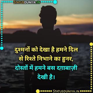 Dhokebaaz Dost Shayari In Hindi, दुश्मनों को देखा है हमने दिल से रिश्ते निभाने का हुनर, दोस्तों में हमने बस दग़ाबाज़ी देखी है।
