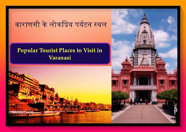Best and Popular Tourist Places to Visit in Varanasi