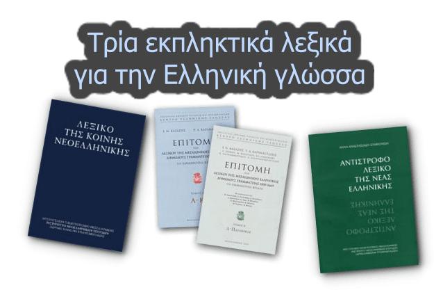 Τρία δωρεάν online λεξικά για την Ελληνική Γλώσσα