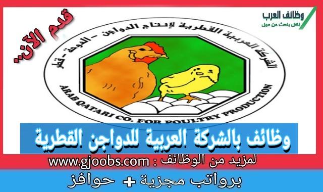الشركة-العربية-القطرية-للدواجن