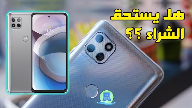 مواصفات وسعر هاتف موتورولا Motorola One 5G Ace | هل يستحق هذا الهاتف ؟
