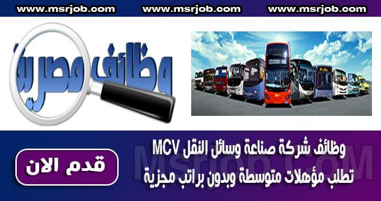 وظائف شركة صناعة وسائل النقل MCV تطلب مؤهلات متوسطة وبدون براتب مجزية