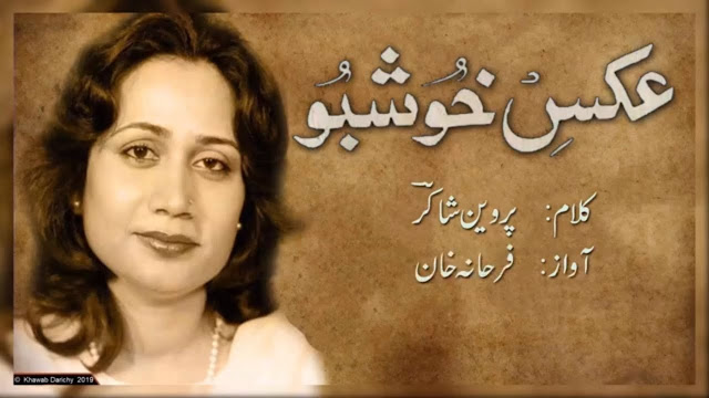 Aks e khushboo Hoon - Parveen Shakir Poetry Lyrics