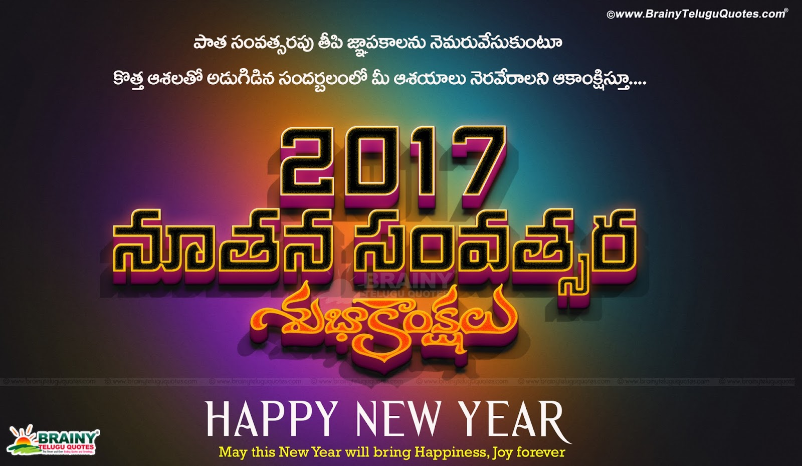 Inspirational happy new year 2017 quotes greetings in telugu in 3d happy new year 2017 greetings in telugu telugu new year greetings for facebook status new year inspirational greetings for sister brother new year wishes kristyandbryce Images