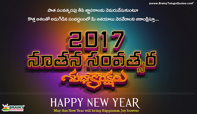 Happy New Year Quotes greetings in Telugu, New Year Quotes in 3D, Telugu Festival greetings for Free