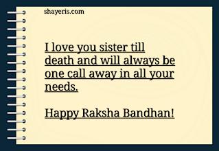 Best rahki sms quotes for sister