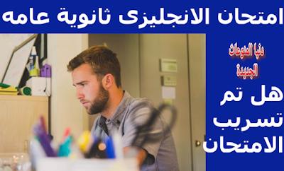 امتحان اللغه الانجليزيه الثانوية العامه وهل تم تسريب الامتحان | وزارة التربية والتعليم تعلق على وجود جزئيات من خارج المنهج في امتحان الانجليزي للثانوية