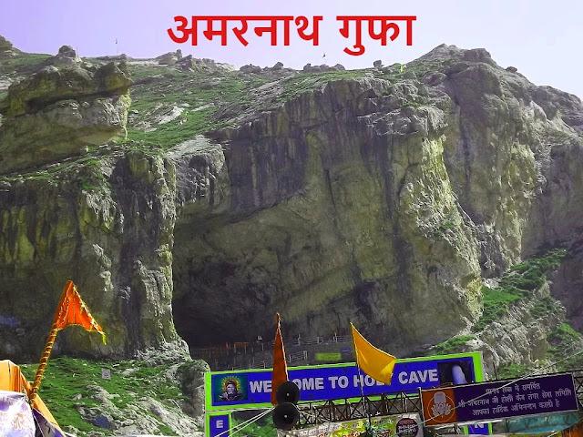 amarnath history in hiindi, amarnath yatra ka itihaas , history of amarnath yatra, amarnath yatra kab hai