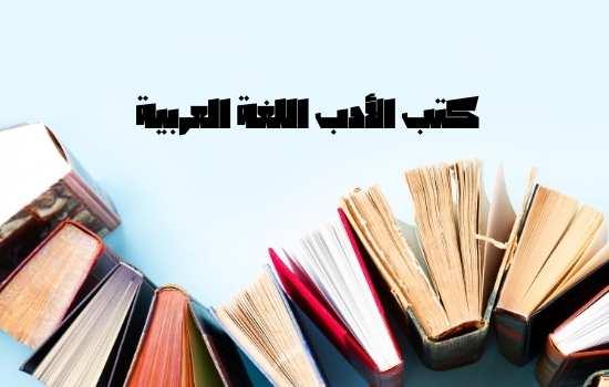 كتب في الأدب العربي PDF