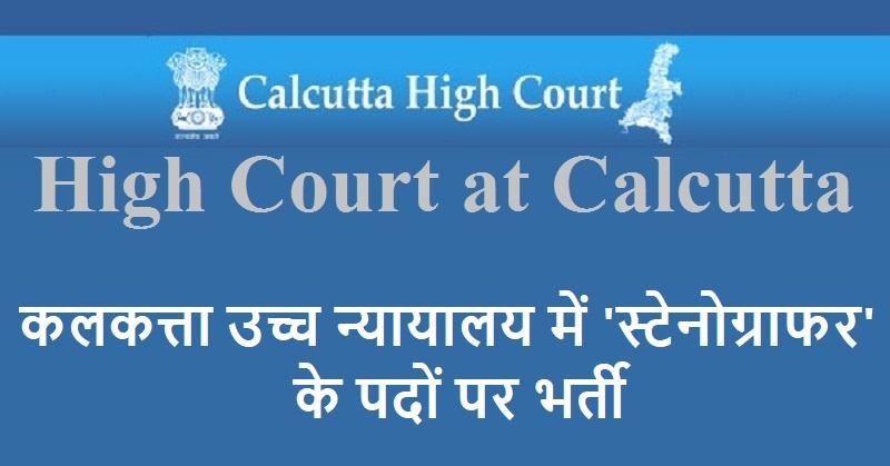 Calcutta High Court jobs 2019