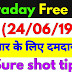 Intraday free tips, and tricks (24/06/19) Daily Free Intraday tips, Intraday tips, Equity and Option Intraday tips.