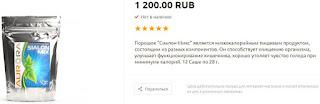 Sialon-Mix price (Сиалон-Микс Цена 1200 рублей).jpg