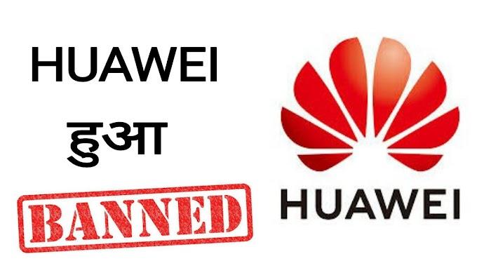 huawei हुआ ban | जानिए किन कारणों से ban हुआ huawei