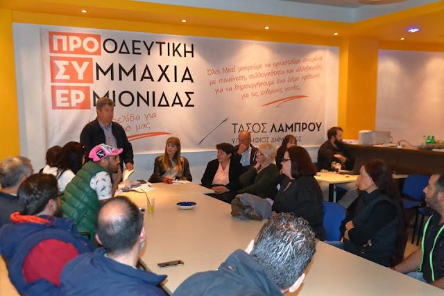 Ενημέρωση των υποψηφίων Δημοτικών Συμβούλων της Προοδευτικής Συμμαχίας Ερμιονίδας