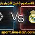 مشاهدة مباراة ريال مدريد وبوروسيا مونشنغلادباخ بث مباشر الاسطورة لبث المباريات بتاريخ 09-12-2020 في دوري أبطال أوروبا