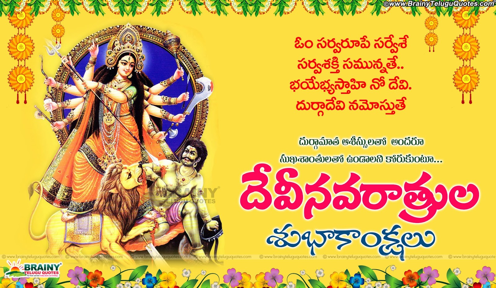Happy vijayadasami dasara wishes quotes greetings in telugu here is durga devi ammavari alamkaramulu images happy navratri greetings in telugu language devinavaratri kristyandbryce Choice Image