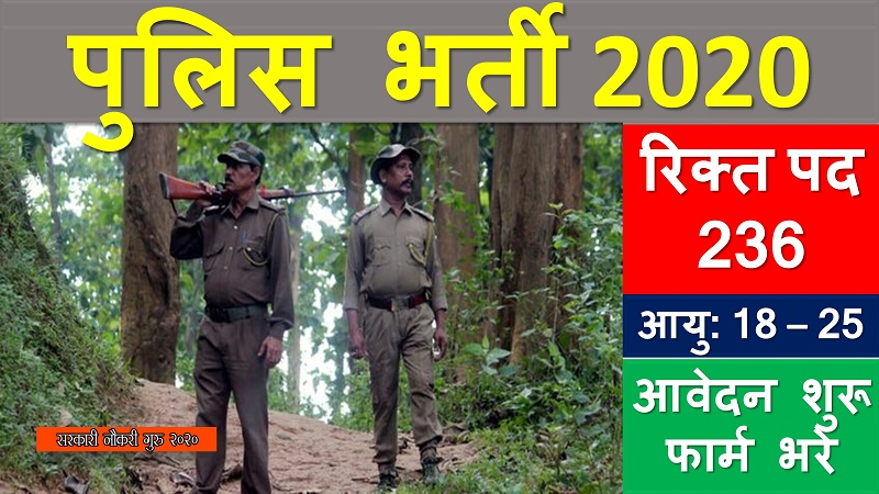 Bihar Police Recruitment 2020 | 236 Forester Vacancies ...