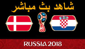 اون لاين مشاهدة مباراة كرواتيا والدنمارك بث مباشر 1-7-2018 نهائيات كاس العالم اليوم بدون تقطيع
