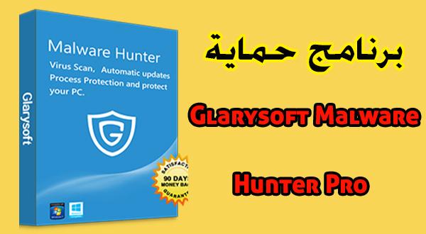 برنامج الحمايه من الفايروسات Glarysoft Malware Hunter Pro