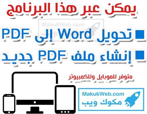 برنامج تحويل Word إلى PDF تحميل تحويل ملف وورد يدعم اللغة العربية