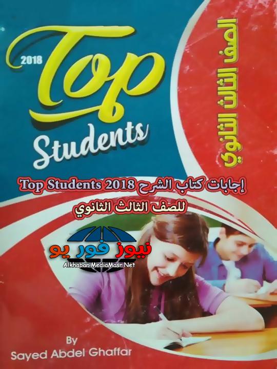 تحميل اجابات كتاب الشرح Top Students (توب ستيودنت) للصف الثالث الثانوي 2017/2018