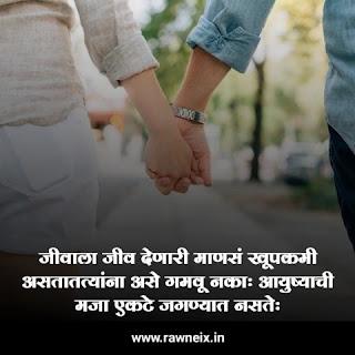 Marathi Quotes On Relations