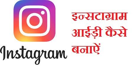 Instagram पर  account kse creat kare full guide in hindi 2019 trick