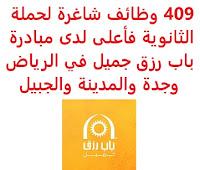 تعلن مبادرة باب رزق جميل, عن توفر 409 وظائف شاغرة لحملة الثانوية فأعلى, للعمل في الرياض وجدة والمدينة والجبيل. وذلك للوظائف التالية: 1- كابتن حافلة (388 وظيفة) (الجبيل) : - أن يكون لديه رخصة قيادة سارية المفعول. 2- مدير/ة مطعم (Restaurant Manager) (5 وظائف) (جدة): - المؤهل العلمي: الثانوية فما فوق. - الخبرة: سنتان على الأقل من العمل في المجال. 3- محضر/ة طعام (14 وظيفة) (المدينة المنورة, جدة): - المؤهل العلمي: الثانوية فما فوق. - الخبرة: سنة واحدة على الأقل من العمل في المجال. 4- مضيفة (الرياض): - المؤهل العلمي: الثانوية فما فوق. - الخبرة: سنة واحدة على الأقل من العمل في المجال. 5- موظفة خدمات مساندة (جدة): - المؤهل العلمي: الثانوية فما فوق. - الخبرة: غير مشترطة. للتـقـدم لأيٍّ من الـوظـائـف أعـلاه اضـغـط عـلـى الـرابـط هنـا.     اشترك الآن في قناتنا على تليجرام   أنشئ سيرتك الذاتية   شاهد أيضاً: وظائف شاغرة للعمل عن بعد في السعودية    شاهد أيضاً وظائف الرياض   وظائف جدة    وظائف الدمام      وظائف شركات    وظائف إدارية                          لمشاهدة المزيد من الوظائف قم بالعودة إلى الصفحة الرئيسية قم أيضاً بالاطّلاع على المزيد من الوظائف مهندسين وتقنيين  محاسبة وإدارة أعمال وتسويق  التعليم والبرامج التعليمية  كافة التخصصات الطبية  محامون وقضاة ومستشارون قانونيون  مبرمجو كمبيوتر وجرافيك ورسامون  موظفين وإداريين  فنيي حرف وعمال   شاهد يومياً عبر موقعنا  وظائف السعودية لغير السعوديين وظائف السعودية اليوم وظائف السعودية للنساء وظائف اليوم وظائف السعودية تويتر وظائف السعودية 24 وظائف السعودية للمقيمين وظائف السعودية 2020 وظائف السعودية 2021 وظائف شركة الأهلي إسناد وظائف شركة المراعي وظائف شركة بيبسيكو pepsico وظائف مستشفى الملك فيصل التخصصي السعودي الالماني الدمام توظيف وظائف حراس امن براتب 5000 جازان وظائف في محل عبايات الرياض مطلوب حراس امن الرياض وظائف صندوق الاستثمارات العامة السعودية وظائف سائق خاص بالسعودية اليوم وظائف سائقين بالسعودية اليوم وظائف سائقين بالسعودية وظائف جدة للمقيمين سائقين وظائف سائقين في جدة سائق يبحث عن عمل بالرياض سائق يبحث عن عمل في جدة وظائف سائق في السعودية وظائف سائقين جدة ابحث عن عمل في الرياض سائق وظيفة سائق الرياض وظائف الرياض سائق خاص و