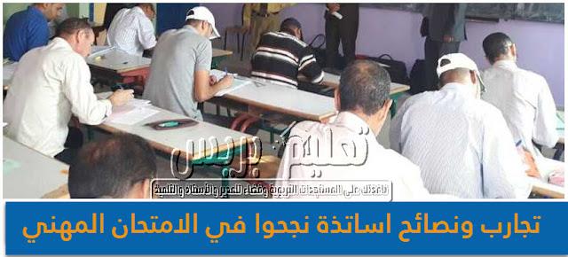 تجارب ونصائح اساتذة نجحوا في الامتحان المهني