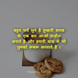 Best Chai Shayri In Hindi