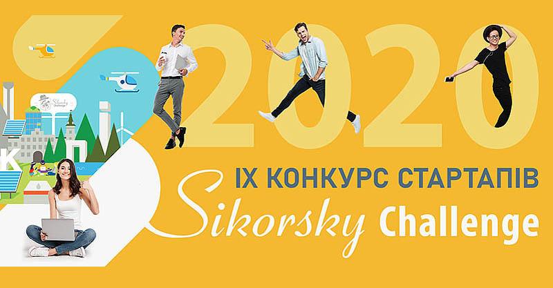 Конкурс стартапов Sikotsky Challenge