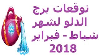 توقعات برج الدلو لشهر شباط - فبراير  2018