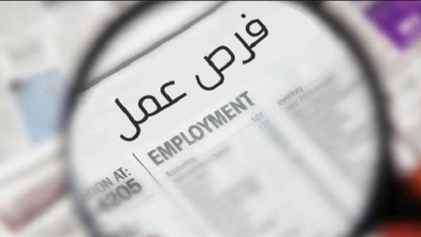 وظائف اليوم الثلاثاء 26 نوفمبر 2019 - 26/11/2019 للمؤهلات العليا والمتوسطة والدبلومات