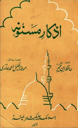 alt=azkar-e-masnoonah-by-hafiz-ibn-qayyim-al-jawziyya