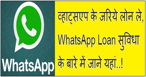 WhatsApp Loan सुविधा के बारे में जाने