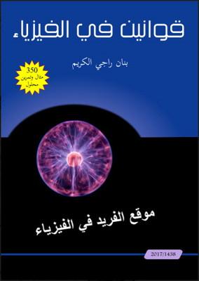 كتاب الاحصاء للثانوية العامة pdf