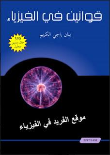 جميع قوانين الفيزياء بالرموز pdf بنان راجي الكريم، جميع قوانين الفيزياء بالرموز الإنجليزية pdf، أمثلة وتمارين محلولة النص العربي على قوانين الفيزياء بالرموز الإنجليزية، كتب قوانين الفيزياء للثانوية العامة