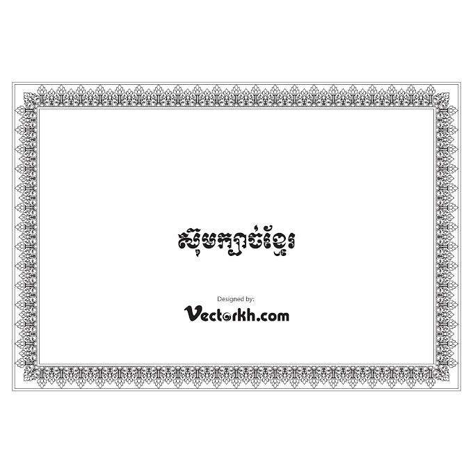 Khmer Ornament Photo Frame free vector (khmer ornament)