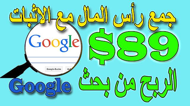 الربح من الانترنت - ربح 89 دولار باستخدام  google - الربح من الانترنت للمبتدئين