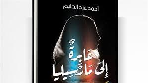 تحميل و قراءه رواية عابره الي مارسيليا pdf مجانا