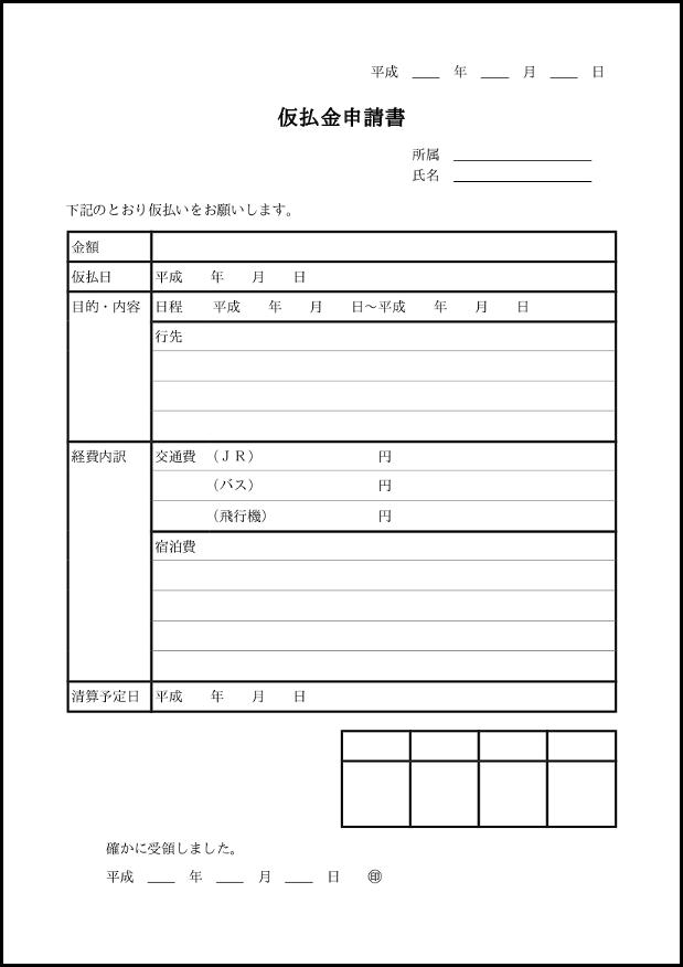 仮払金申請書 018