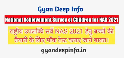 National Achievement Survey NAS 2021.