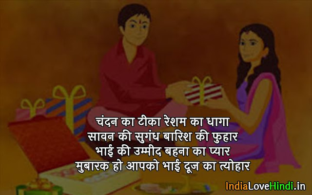 bhai dooj messages from sister to brother