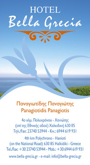 http://bella-grecia.gr/