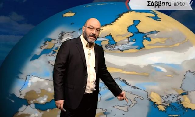 Αρναούτογλου: Προσοχή στον καιρό των επόμενων ημερών (βίντεο)